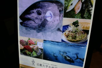 The menu from the Kindai University restaurant in Tokyo's posh Ginza district. Every farmed Bluefin tuna from the university is shipped with the seal that can be seen in the photo on the upper left. Photo: Anne Sliper Midling