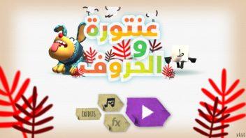 Antura is ready to teach you Arabic. Woof! Photo: NTNU
